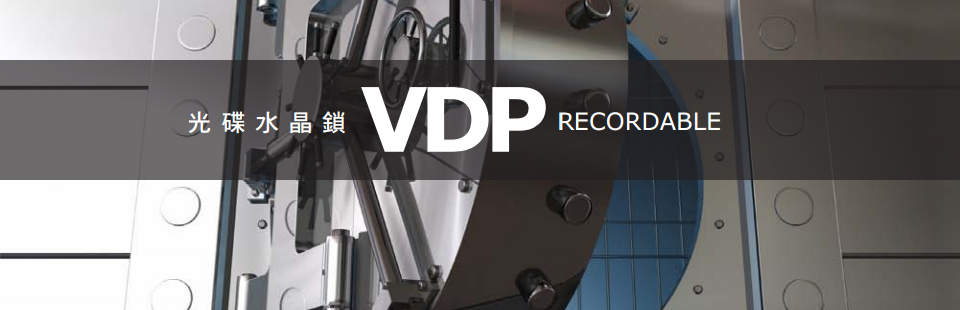 VDP/ACP 為您的應用系統加上保護鎖 | VDP/ACP Application System Protection